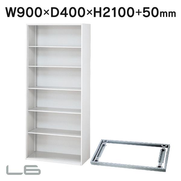 お勧め 400 スチール保管庫 オープン保管庫 ベース付 L6-A210E W4 ホワイト 上質本格派 W900・H2100 設置迄 安心設置までサービス(代引決済不可商品)