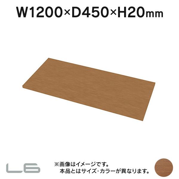 PLUS パーソナルロッカー 汎用天板 L6-L120T システムロッカーミディアムウッド W1200・D450mm(代引決済不可商品)