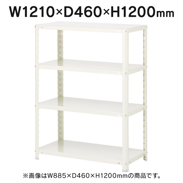 人気 軽量ラック ホワイト シェルビング 耐荷重100Kg 3段 H1200×W1210×D460mm スチール棚 (代引決済不可商品)