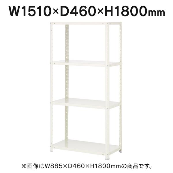 人気 軽量ラック ホワイト シェルビング 耐荷重100Kg 3段 H1800×W1510×D460mm スチール棚 (代引決済不可商品)
