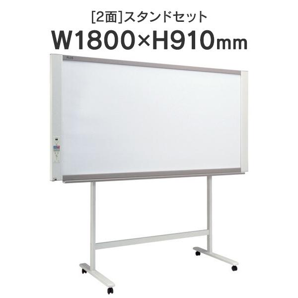 電子黒板/コピーボード スタンドセット タイプ プリンター 無し ワイドタイプ W1800mm【設置まで】 (代引決済不可商品)
