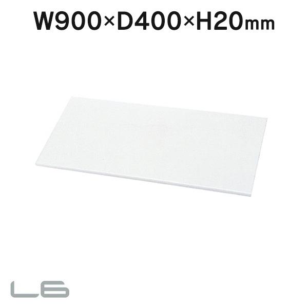 D400 W900専用天板 ホワイト(代引決済不可商品)