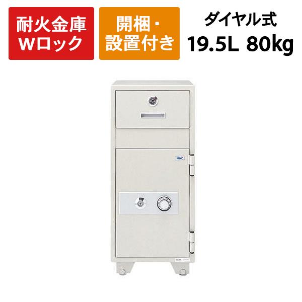 設置無料/投入式耐火金庫 19.5L 80kg PD-20NN PS-20(代引決済不可商品)