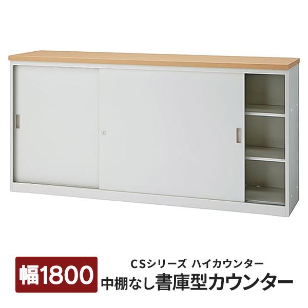 受付カウンター 組立・設置迄 書庫型 ホワイト ハイカウンター CS-189HS W1800mm 送料無料 おしゃれな受付カウンター(代引決済不可商品)