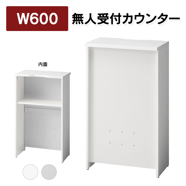 無人受付カウンター ハイカウンター W600×H1050mm ホワイト&シルバー BF-06HI W1/W4 W4/M4 インフォーメーション カウンターに 送料無料