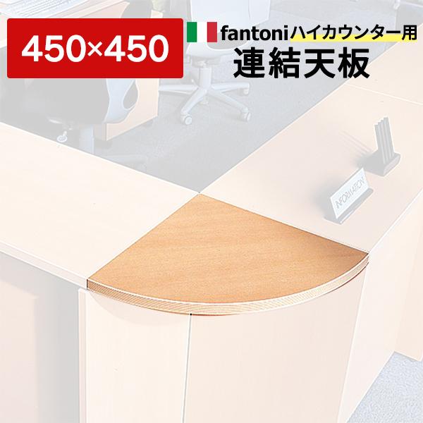 ハイカウンター 連結板 木目 Garage受付 カウンター専用天板 部品 代引き可 415137