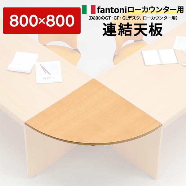Garage fantoni 連結天板90度型【木目】W800×D800mm L型 カウンターデスク 受付カウンター オフィス家具 ガラージ GF-90RT 410016