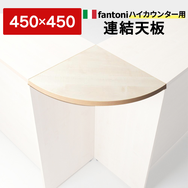 Garage fantoni 受付 ハイカウンター 専用連結板 白木 433758
