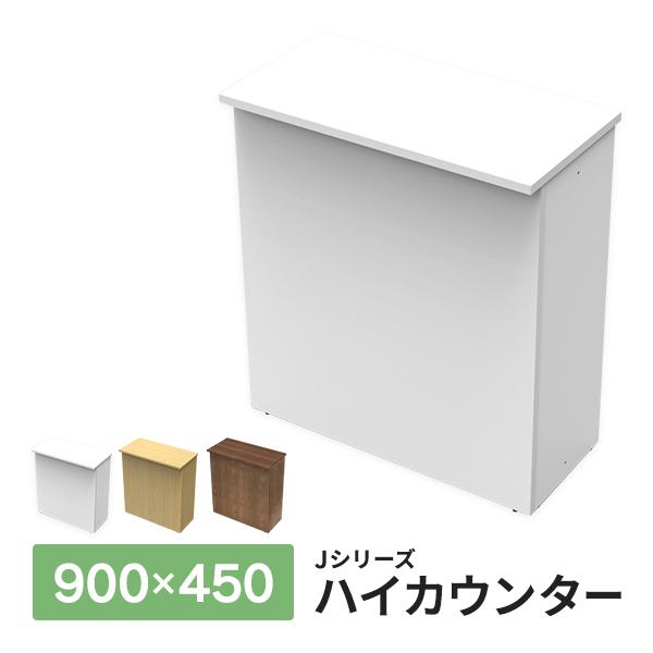 【事業所様お届け 限定商品】 [Jシリーズ] 高級材質 受付カウンター ハイカウンター W900×D450 ホワイト インフォーメーション RFHC-900W