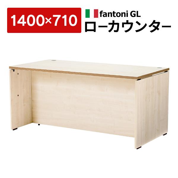 受付 カウンター ローカウンター 白木 W1400 D710 Garage 代引き可 433574