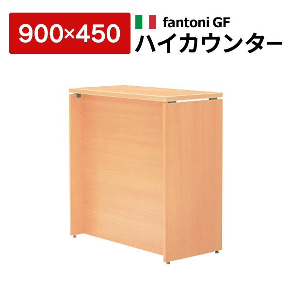 Garage fantoni 受付カウンター 木目 W900×D450mm ハイカウンター オフィス家具 棚板3枚付属 415135 GF-099CH