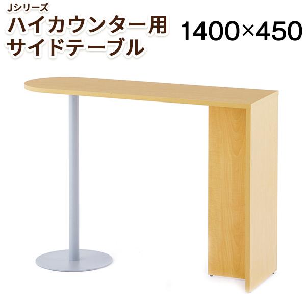 【事業所様お届け 限定商品】 受付カウンターに接続も 木製 受付ハイカウンターテーブル明るいナチュラル RFHCST-1445NJ [Jシリーズ]