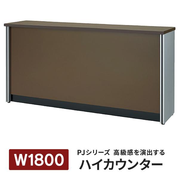 開梱・設置迄 受付 カウンター ハイカウンター 1800mm PJ-HC18 ダークブラウンインフォーメーションカウンター 754543