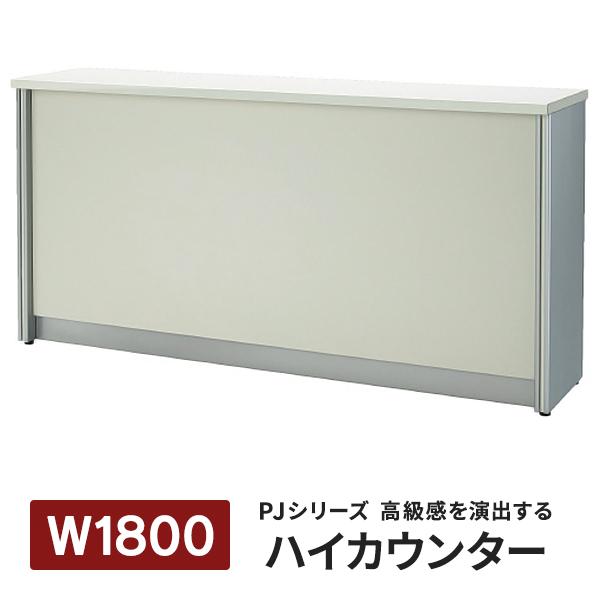 開梱・設置迄 オフィス家具 ハイカウンター ホワイト幅 1800mm PJ-HC18 754538
