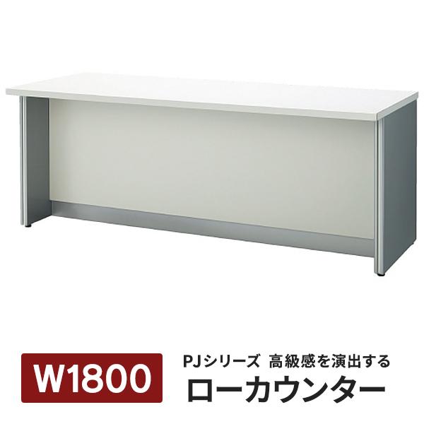開梱・設置迄 受付 カウンター PJ-LC18 ローカウンター ホワイト 幅1800mm 送料無料