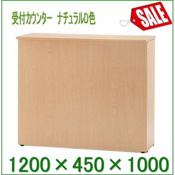 ハイカウンター W1200xD450 ナチュラル RFHC-1200 幅1200×奥行450×高さ1000mm 店舗・診療室 送料無料