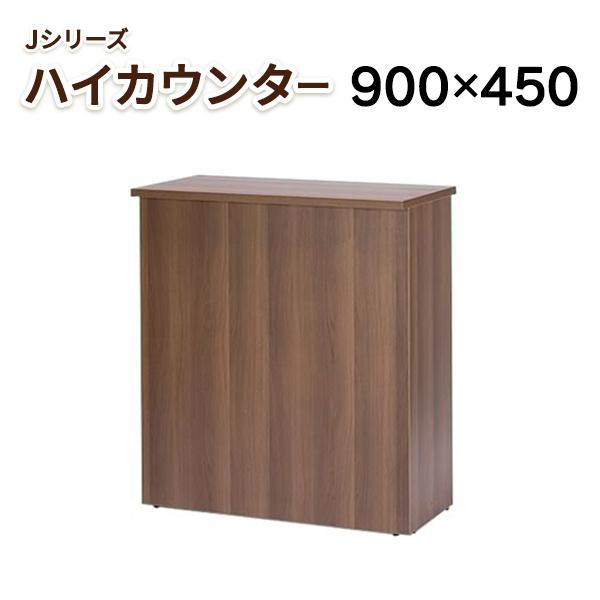 R・F ヤマカワ ハイカウンター W900xD450 ウォルナット RFHC-900DM