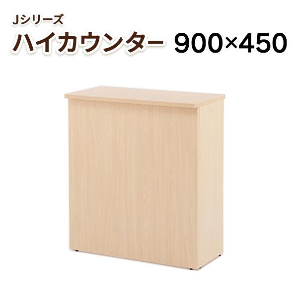 NJ 受付カウンター 対面式受付ハイカウンター ナチュラル W900 RFHC-900NJ送料無料(代引決済不可商品)[Jシリーズ]