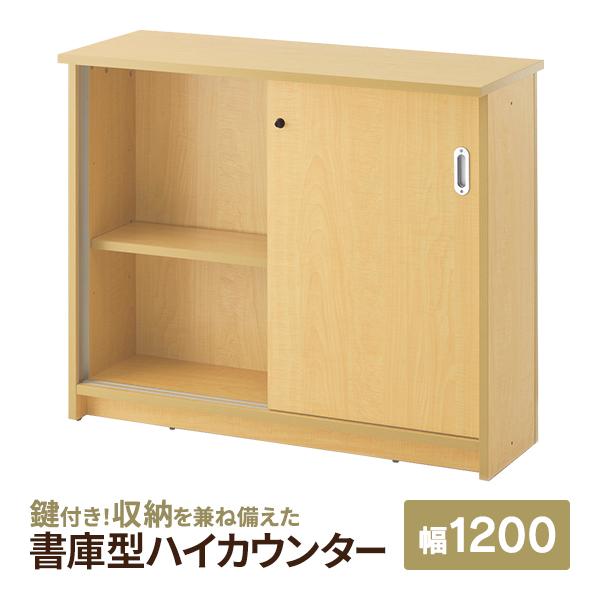 受付カウンター RFシリーズ書庫型ハイカウンター 明るいナチュラル W1200mm RFHCSH2-1200NJ(代引決済不可商品)[Jシリーズ]