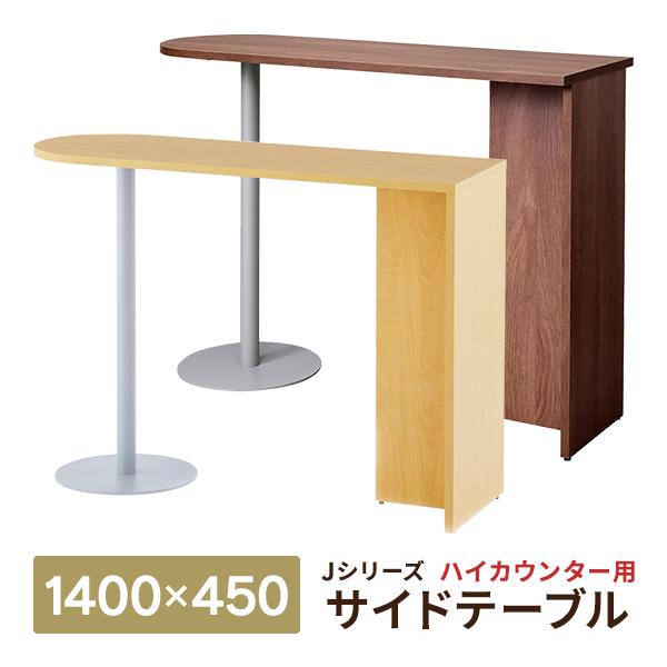 【事業所様お届け 限定商品】 受付カウンターに接続も 木製 受付ハイカウンターテーブル 【ナチュラル・ウォルナット】 RFHCST-1445NJ RFHCST-1445DM [Jシリーズ]