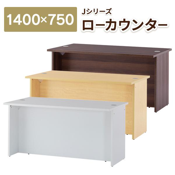木製 受付 ローカウンター W1400・D750 2色 配線機能付RFLC-1400 アール・エフ・ヤマカワ 700mmよりワイド 送料無料(代引決済不可商品) RFLC2-1475DM 本サイズはホワイト色終了[Jシリーズ]