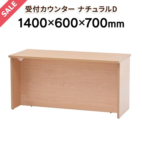【在庫限り アウトレット価格】木製受付カウンター ローカウンター W1400・D600 ナチュラル色 配線機能付き OA受付ローカウンター RFLC2-1460NA(代引決済不可商品)