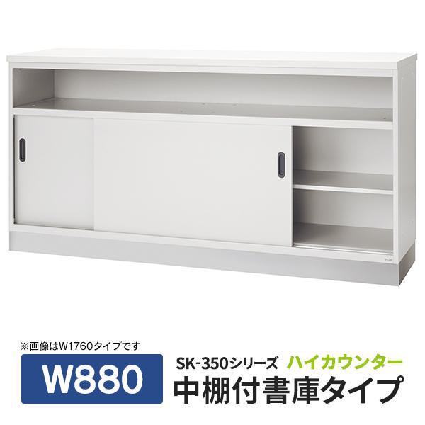 【施工設置迄】 PLUS SK-350シリーズ 受付ハイカウンター 中棚付書庫 W880×D450×H900 ホワイト SK-W3530NT W4 J91709