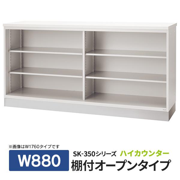 【施工設置迄】 PLUS SK-350シリーズ 受付ハイカウンター 棚付オープン W880×D450×H900 ホワイト SK-W3532 W4 J91705