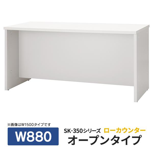 【施工設置迄】 PLUS SK-350シリーズ 受付ローカウンター オープン型 W880×D600×H720 ホワイト SK-W3536 W4 J91713