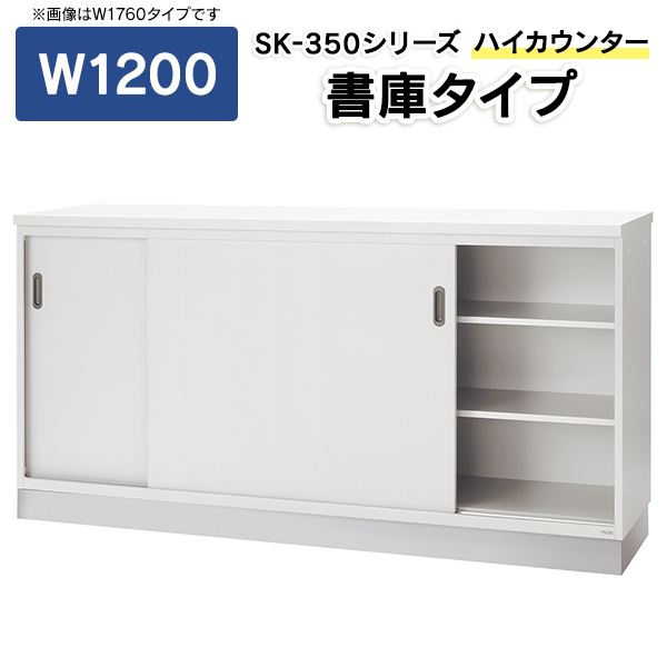 モダンなシンプルデザインをあわせ持ったカウンター 【施工設置迄】 PLUS SK-350シリーズ 受付ハイカウンター 書庫型 W1200×D450×H900 ホワイト SK-W3540 W4 J91702