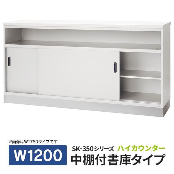【施工設置迄】 PLUS SK-350シリーズ 受付ハイカウンター 中棚付書庫 W1200×D450×H900 ホワイト SK-W3540NT W4 J91708
