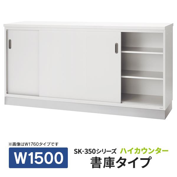 【施工設置迄】 PLUS SK-350シリーズ 受付ハイカウンター 書庫型 W1500×D450×H900 ホワイト SK-W3550 W4 J91701