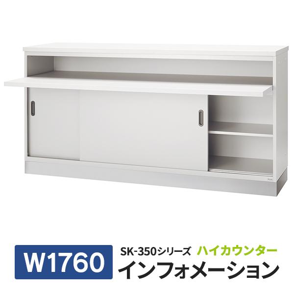 【施工設置迄】 PLUS SK-350シリーズ 受付ハイカウンター インフォメーション W1760×D700×H900 ホワイト SK-W3560C W4 J91710