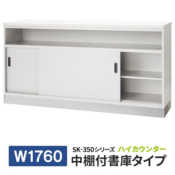 【施工設置迄】 PLUS SK-350シリーズ 受付ハイカウンター 中棚付書庫 W1760×D450×H900 ホワイト SK-W3560NT W4 J91706
