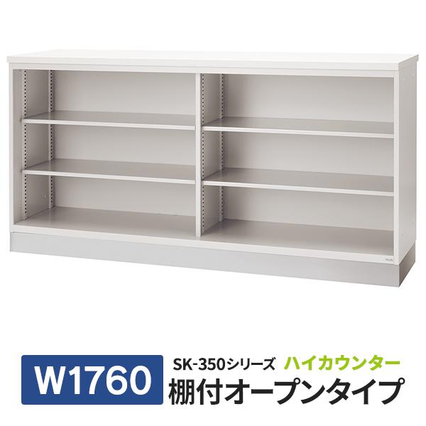 【施工設置迄】 PLUS SK-350シリーズ 受付ハイカウンター 棚付オープン W1760×D450×H900 ホワイト SK-W3562 W4 J91704