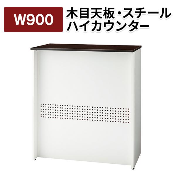 組立設置込み ハイカウンター W900 D500 SMC743914 受付カウンター パンチングが小粋です(代引決済不可商品)