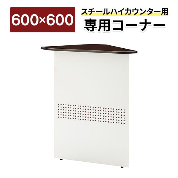 組立・設置迄 ハイカウンター コーナー 天板・幕板セット W600 D600 SMC743916 受付カウンター パンチングが小粋です(代引決済不可商品)