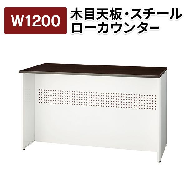 組立・設置迄 ローカウンター W1200 D600 SMC743912 受付カウンター パンチングが小粋です(代引決済不可商品)