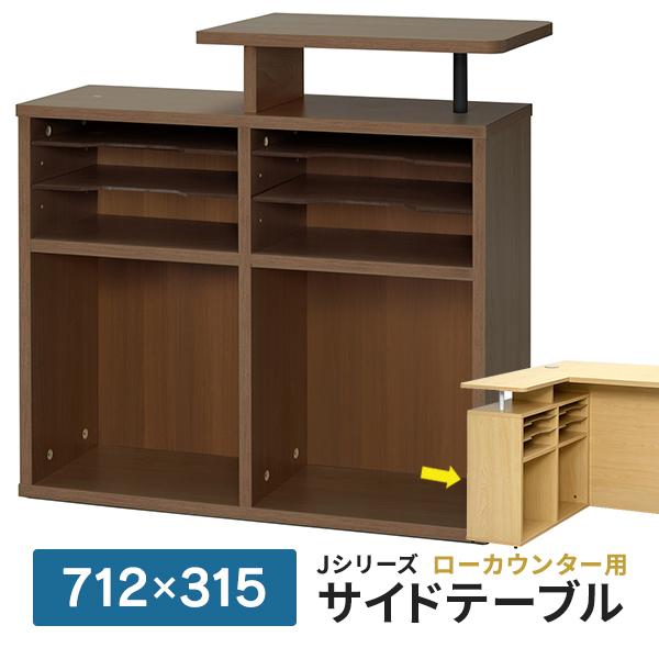 【事業所様お届け 限定商品】 [Jシリーズ] 受付カウンターに接続 ローカウンター用 L型サイドテーブル ウォルナット RFLC2-ST-7131DM