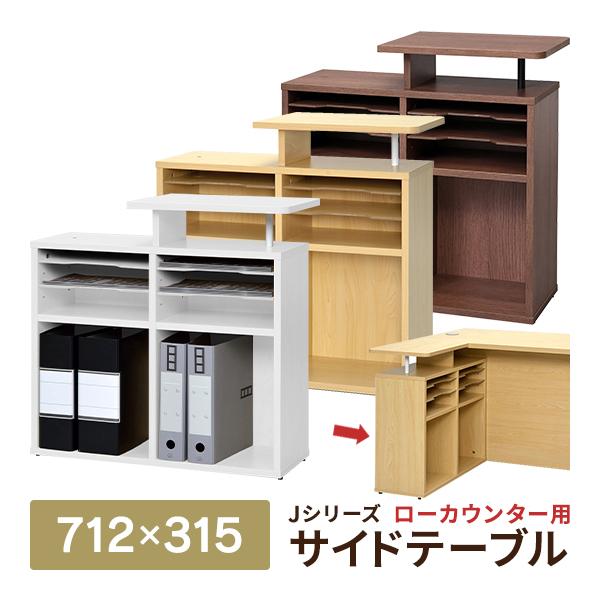 受付カウンターに接続 ローカウンター用サイドテーブル ホワイト RFLC2-ST-7131WH(代引決済不可商品)[Jシリーズ]
