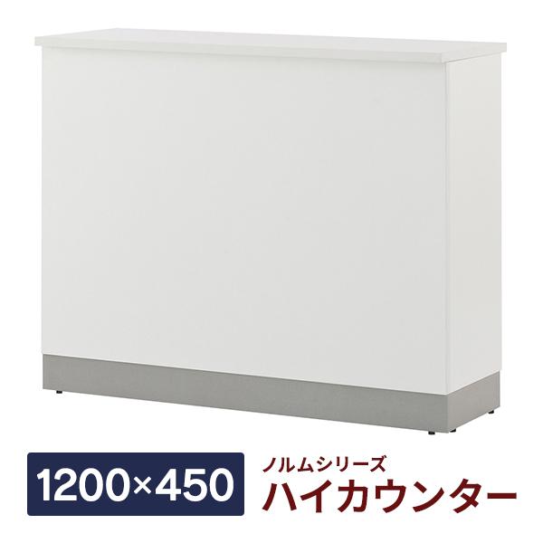 受付 カウンター 木製ハイカウンター 3色に 幅1200×奥行450×高さ1000mm/MZ-SHHC-1200 【ホワイト】 アール・エフ・ヤマカワ 送料無料(代引決済不可商品)
