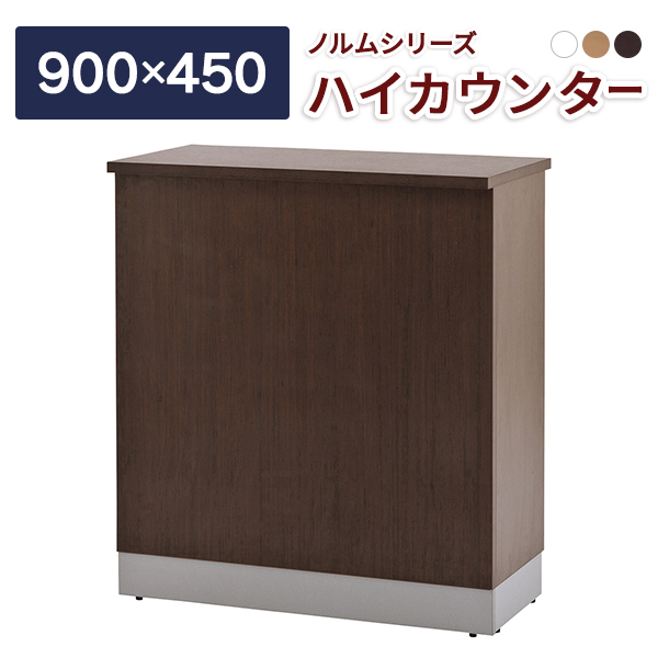 受付 カウンター W900 木製ハイカウンター MZ-SHHC-900【ダーク】 アール・エフ・ヤマカワ 送料無料【代引決済不可商品】