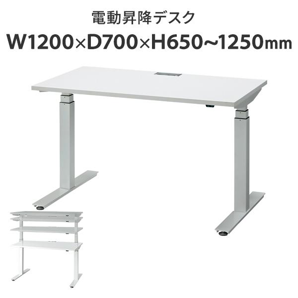 パソコンデスク 送料無料・組立設置まで 電動昇降デスク・昇降式テーブル 長方形 1200×700 FWD-127WH