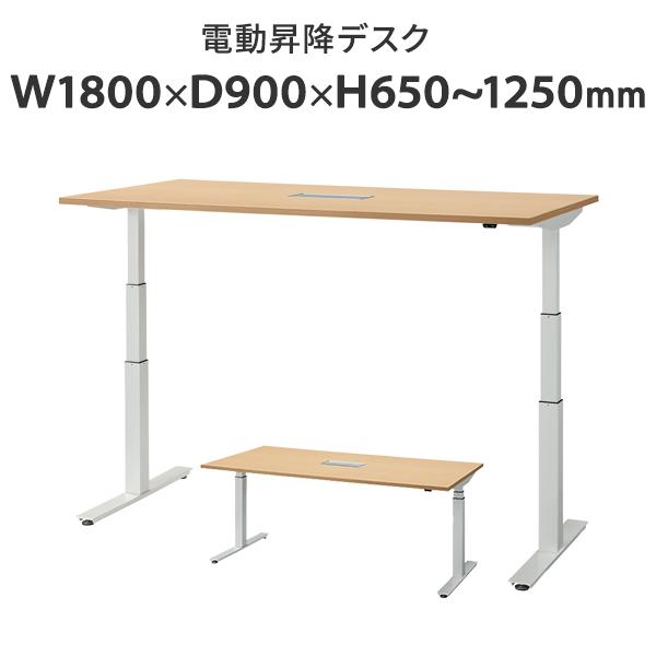 パソコンデスク 送料無料・組立設置まで 電動昇降デスク・昇降テーブル 長方形 1800×900 FWD-1890 NA