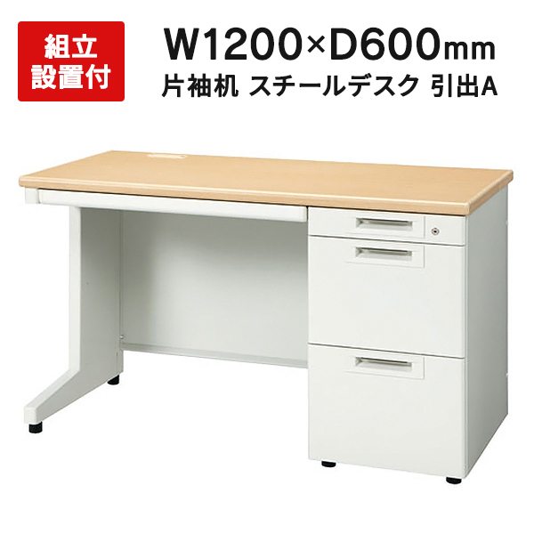 【組立・設置迄】 片袖机 RJデスクII プラス W1200×D600 引出しAタイプ 3段 天板:ホワイトメープル RJ-126A-3 WM 事務机 日本製