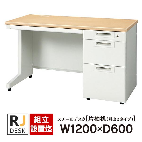 【組立・設置迄】 片袖机 RJデスクII プラス W1200×D600 引出しDタイプ 3段 天板:ホワイトメープル RJ-126D-3 WM 事務机 日本製