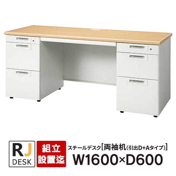 【組立・設置迄】 両袖机 RJデスクII プラス W1600×D600 天板:ホワイトメープル RJ-166D-33 WM 事務机 日本製