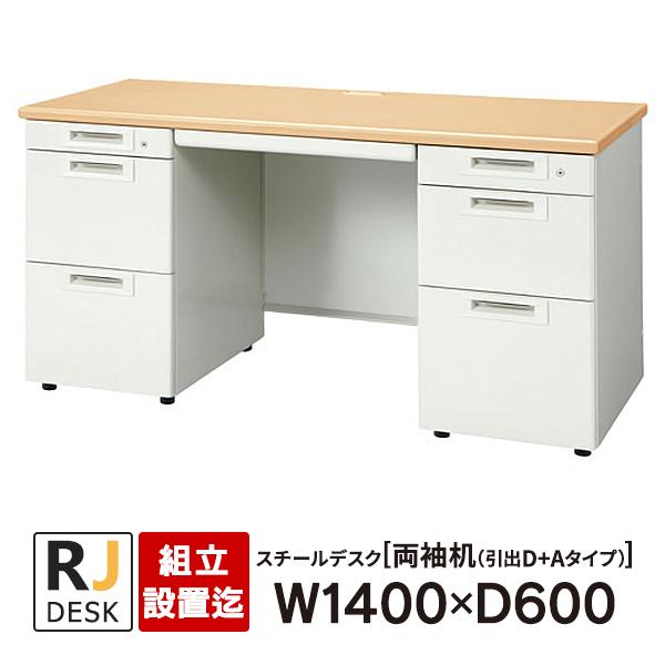 【組立・設置迄】 両袖机 RJデスクII プラス W1400×D600 天板:ホワイトメープル RJ-146D-33 WM 事務机 日本製