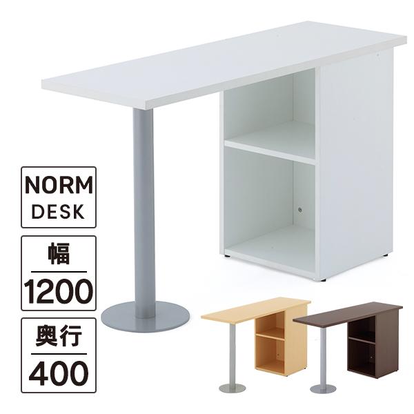 3色 サイドテーブル Z-RFST-1240 A 1200×400×H700 送料無料
