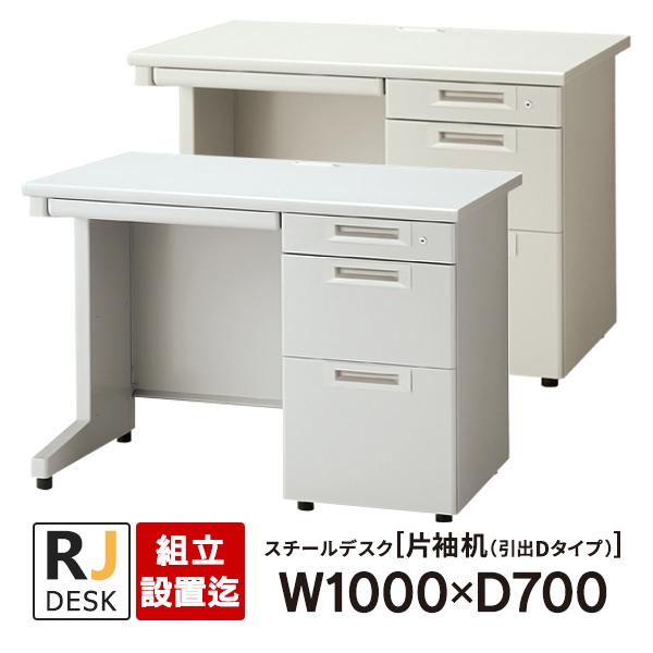 【組立・設置迄】 片袖机 RJデスクII プラス W1000×D700 引出しDタイプ 3段 ホワイト&エルグレー RJ-107D-3 WH LGY 事務机 日本製
